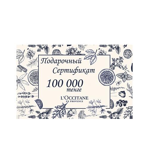 Подарочный Сертификат L'OCCITANE 100 000 тенге