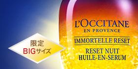 ベストコスメ7冠記念!イモーテル  オーバーナイトリセットセラム大容量サイズ限定予約発売中