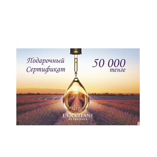 Подарочный Сертификат L'OCCITANE 50 000 тенге