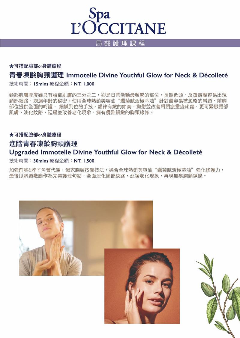 L'OCCITANE 美妍美體中心 - 臉部護理療