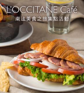 "L'OCCITANE Café 最新優惠"" border="