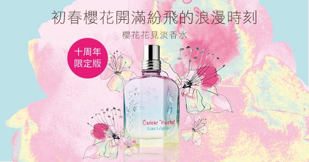 櫻花花見淡香水