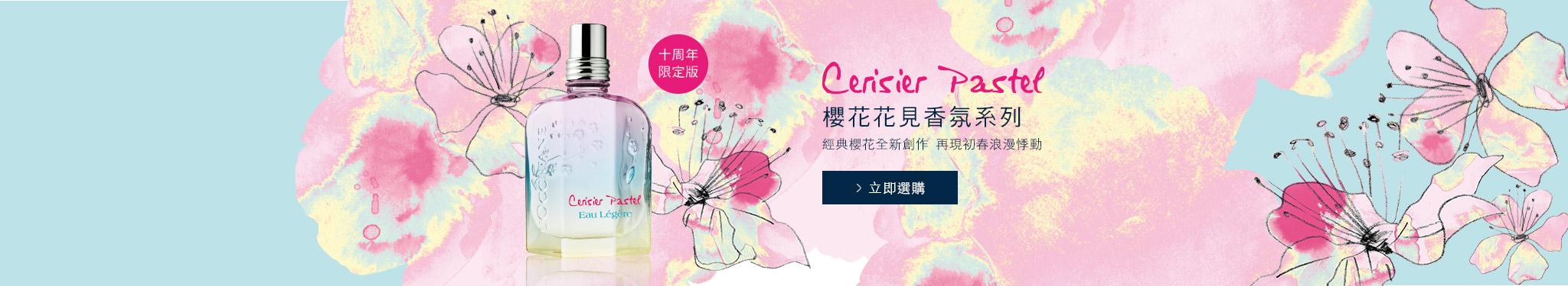 櫻花花見香氛系列