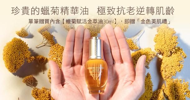 蠟菊賦活金萃油