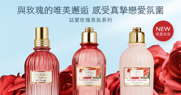 誌愛玫瑰香氛系列