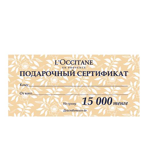Подарочный Сертификат L'OCCITANE 15 000 тенге