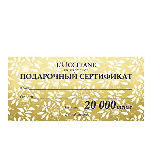 Подарочный Сертификат L'OCCITANE 20 000 тенге