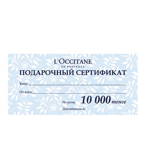 Подарочный Сертификат L'OCCITANE 10 000 тенге