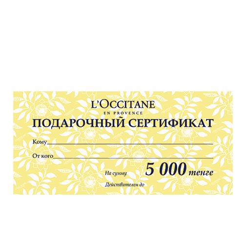 Подарочный Сертификат L'OCCITANE 5 000 тенге