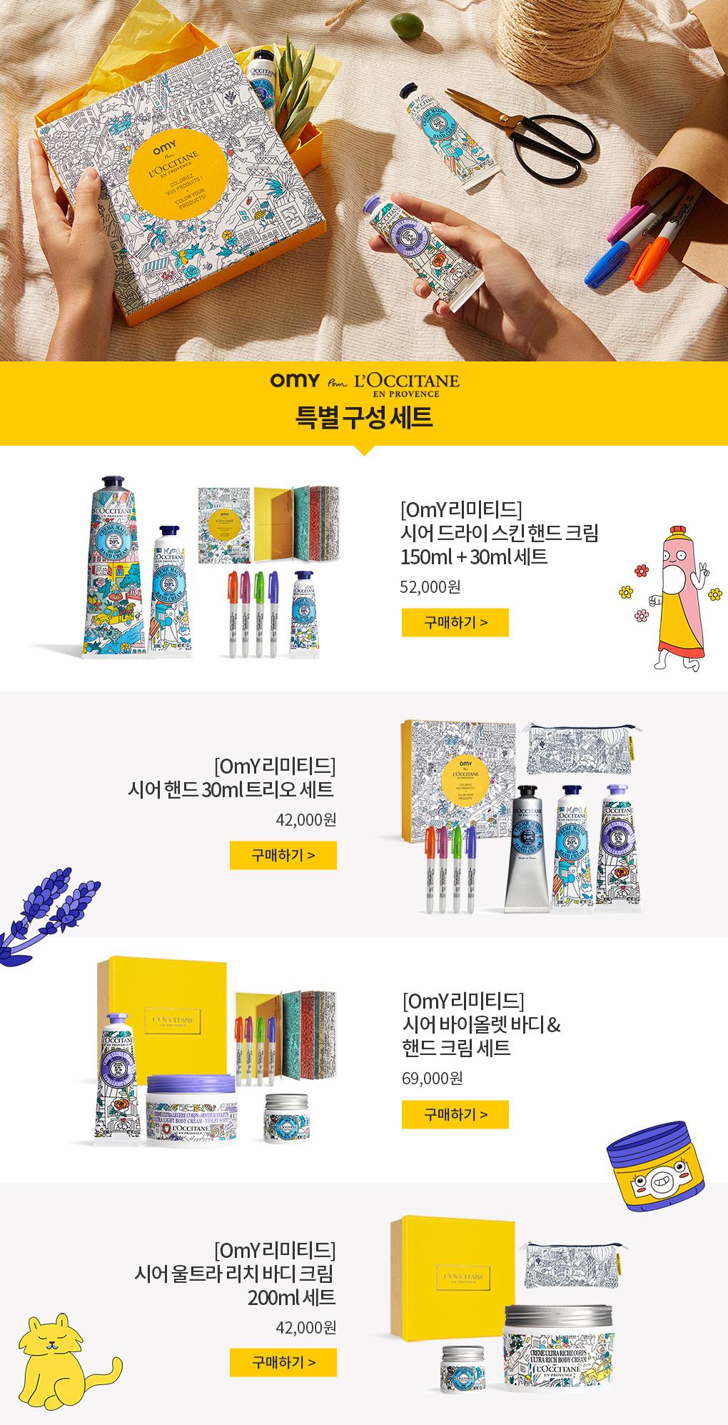 록시땅 OmY 시어 컬렉션 특별 구성 세트