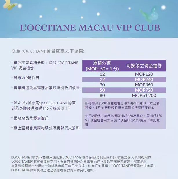 L'OCCITANE Macau VIP Club