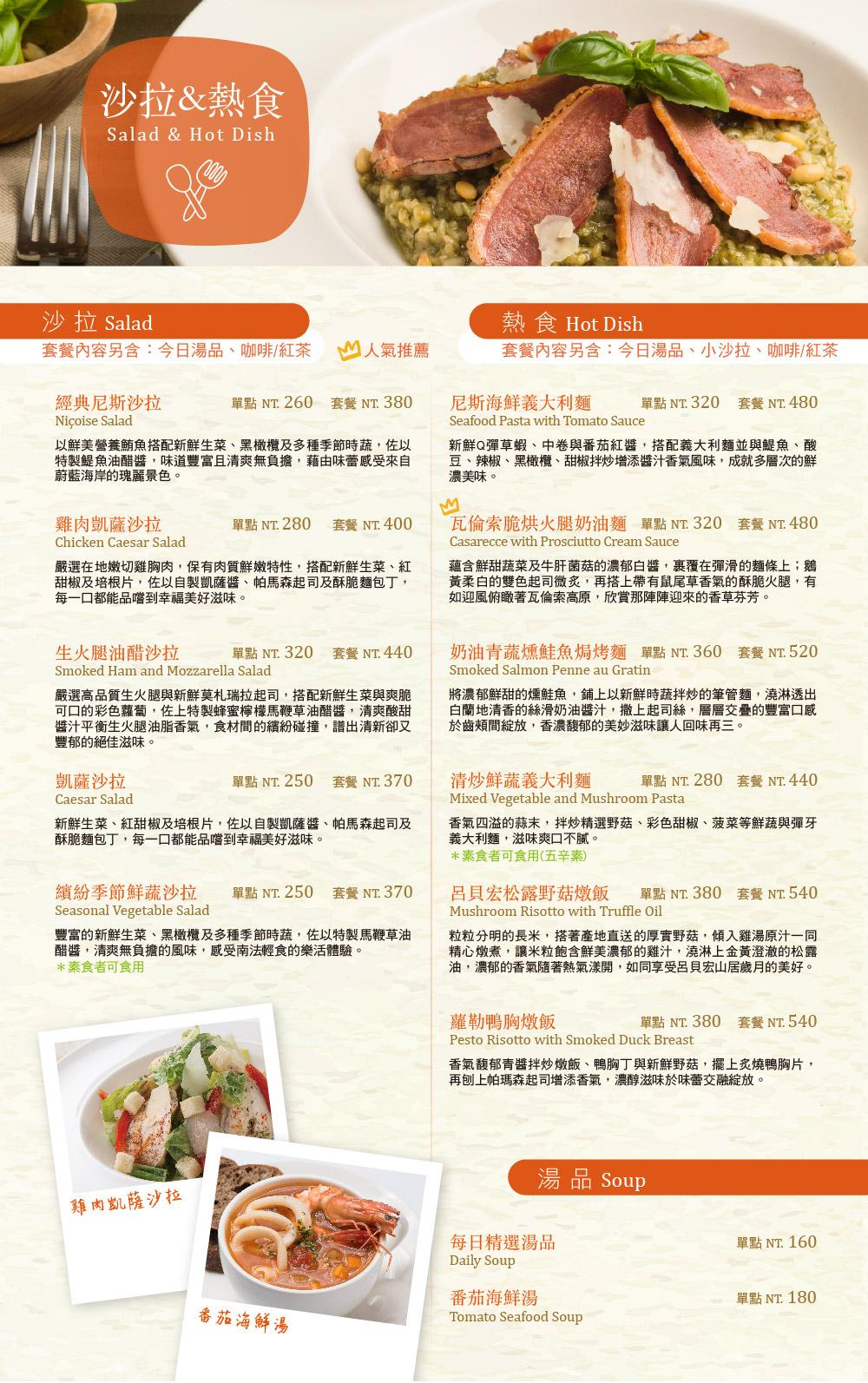 L'OCCITANE Café 餐點介紹-熱食&沙拉