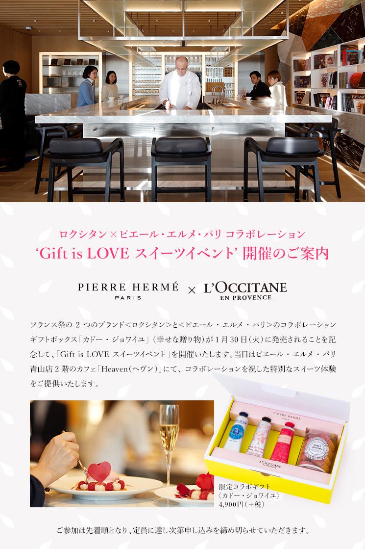 ロクシタン×ピエール・エルメ・パリ コラボレーション Gift is LOVE スイーツセミナー