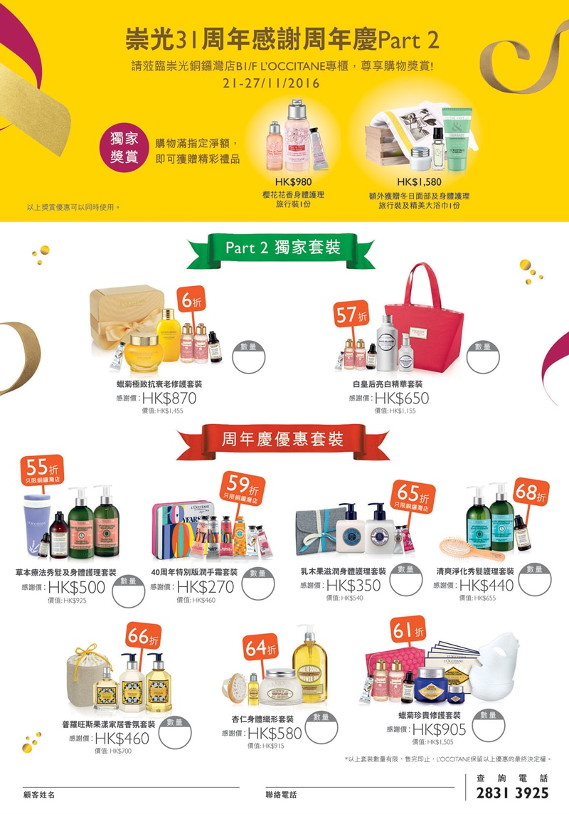 L'Occitane_Sogo Thankful Week 2016