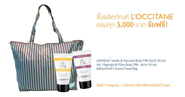 Vanille & Narcisse Body Milk, Magnolia & Mure Body Milk, Aroma Travel Bag