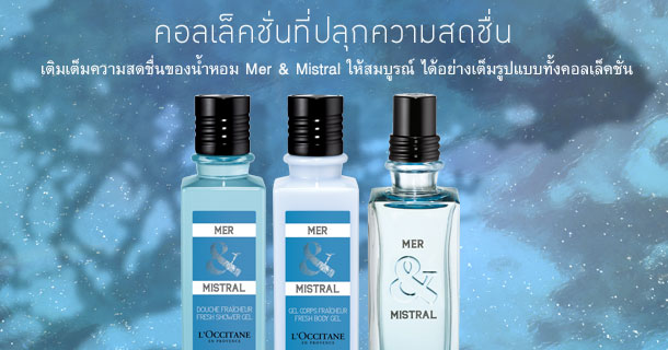 Mer & Mistral Collection