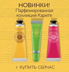 Новинки - парфюмированная коллекция Карите. Купить сейчас!
