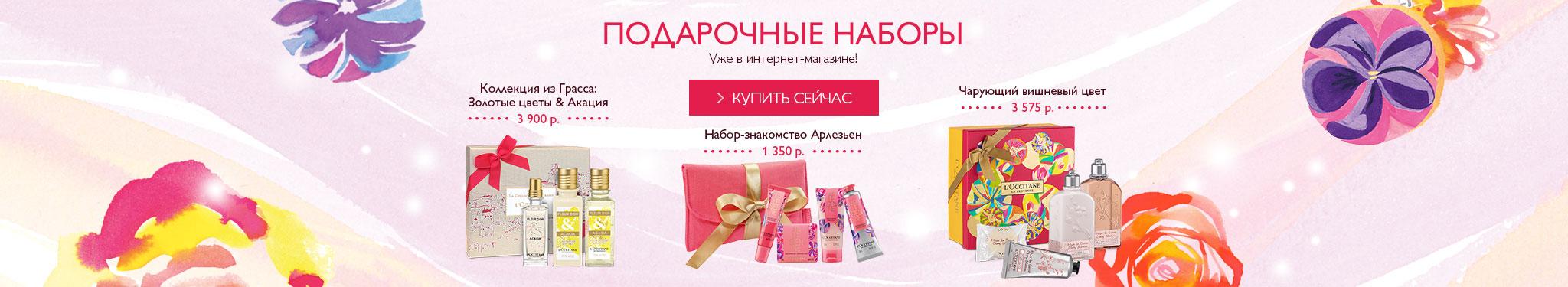 Подарочные наборы уже в интернет-магазине! Купить сейчас!