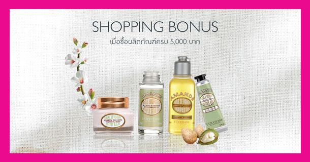Almond Velvet Promotion