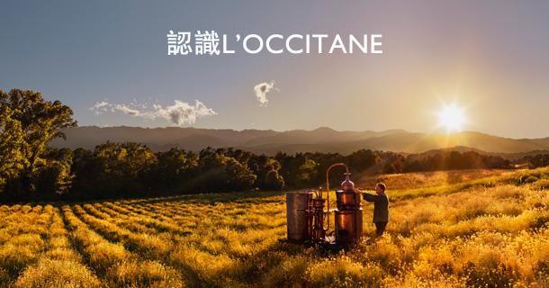 認識L'OCCITANE