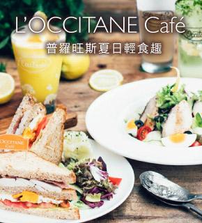 歐舒丹Café