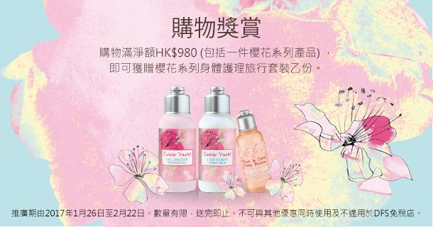 HK$980購物獎賞 - 櫻花系列身體護理旅行套裝