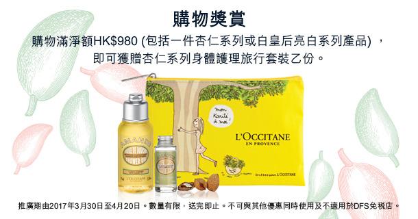HK$980購物獎賞 - 杏仁系列身體護理旅行套裝