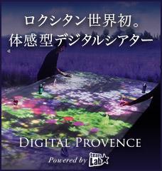 デジタルプロヴァンス