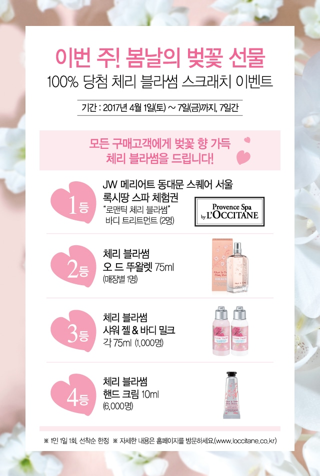 Cheery Blossom Promotion