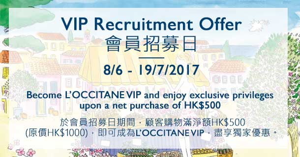 VIP Recruitment Offer