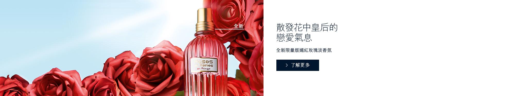 嫣紅玫瑰淡香氛