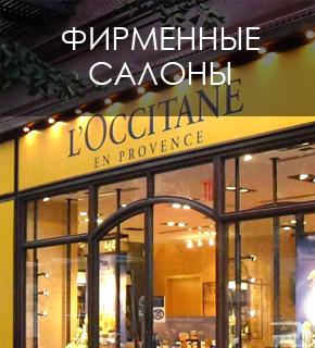 Найдите ближайший фирменный салон L'Occitane