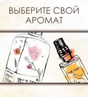 Выберите свой аромат