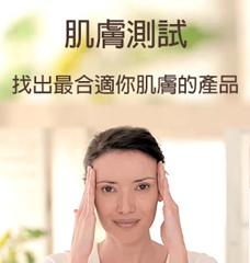 肌膚測試 >