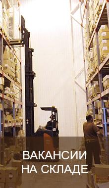Вакансии на складе