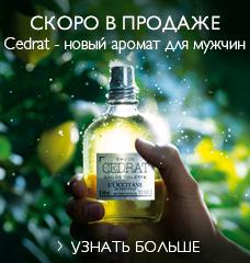 Скоро в продаже Cedrat - новый аромат для мужчин! Узнать больше!