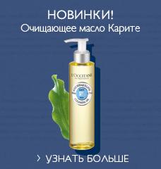Новинки! Очищающее масло Карите! Узнать больше!