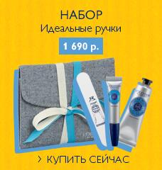 Набор «Идеальные ручки» - купить сейчас!