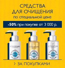 Средства для очищения по специальной цене при покупке от 3000 руб! За покупками!