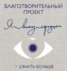Благотворительный проект «Я вижу сердцем» - узнать больше!