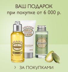Ваш подарок при покупке от 6000 руб. - за покупками!