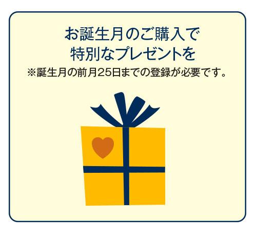 お誕生月のご購入で特別なプレゼントを