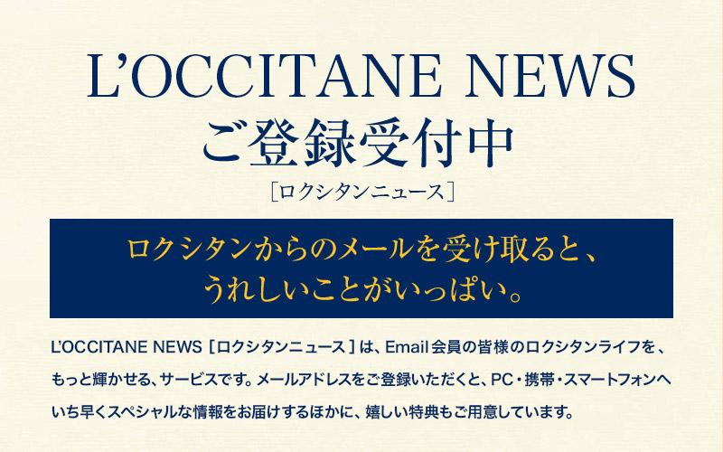 L'OCCITANE+ ご登録受付中 ロクシタンからのメールを受け取ると、うれしいことがいっぱい。 L'OCCITANE+[ロクシタンプラス]は、Email会員の皆様のロクシタンライフを、もっと輝かせる、サービスです。メールアドレスをご登録いただくと、PC・携帯・スマートフォンへいち早くスペシャルな情報をお届けするほかに、嬉しい特典もご用意しています。