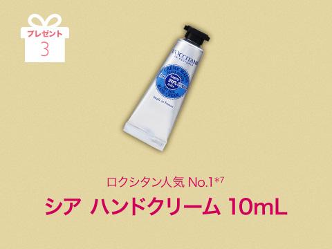 プレゼント 3 ロクシタン人気No.1*7 シア ハンドクリーム 10mL
