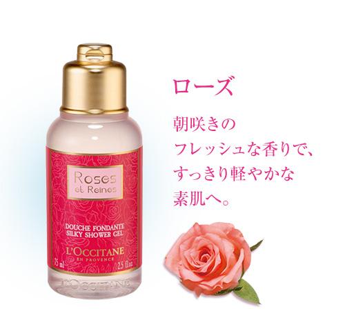 ローズ 朝咲きのフレッシュな香りで、すっきり軽やかな 素肌へ。