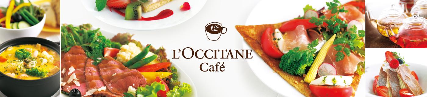 ロクシタン カフェ