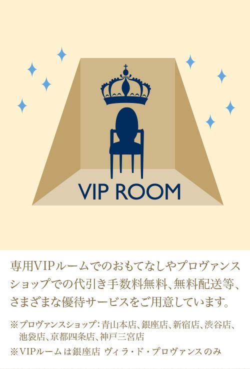 レーヌ会員特典 専用VIPルームでのおもてなしや、プロヴァンスショップでの代引き手数料無料、無料配送等、さまざまな優待サービスをご用意しています。