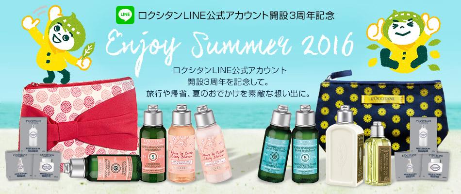 この夏を、楽しみたいから。LINE 3rd Anniverary.
