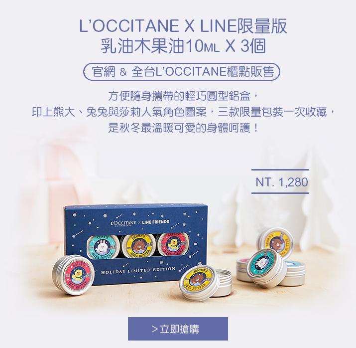L'OCCITANE X LINE限量版-乳油木果油10ml*3個