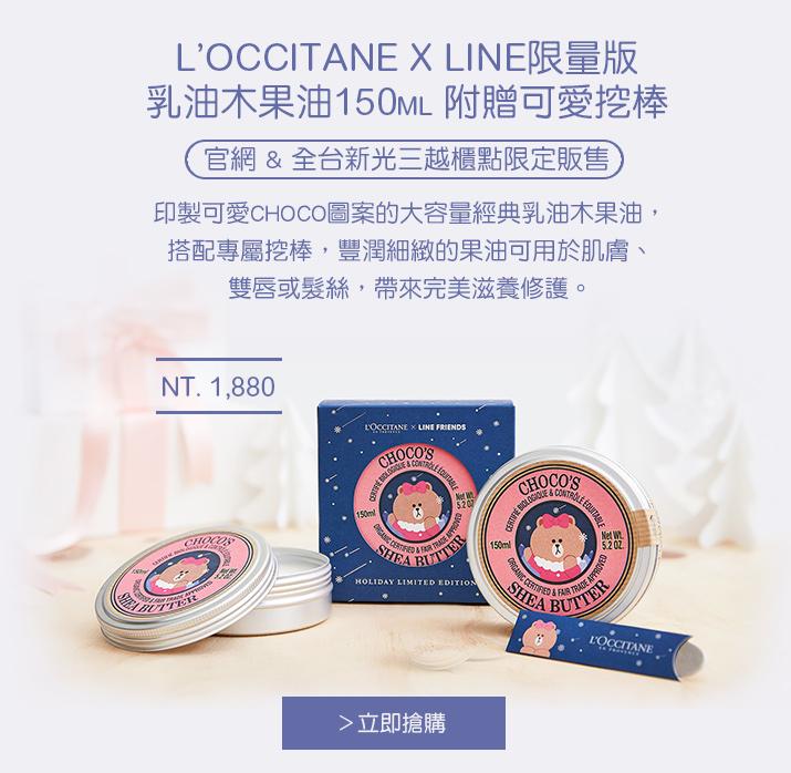 L'OCCITANE X LINE限量版-乳油木果油150ml (附贈可愛挖棒)